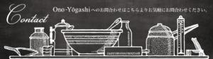 ono-yogashiへのお問い合わせ