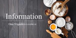 小野洋菓子からのお知らせ