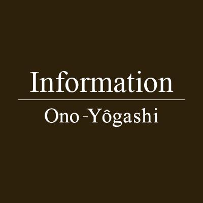 小野洋菓子インフォメーション