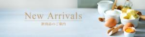 洋菓子・焼き菓子の新商品