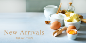 洋菓子・焼菓子の新商品